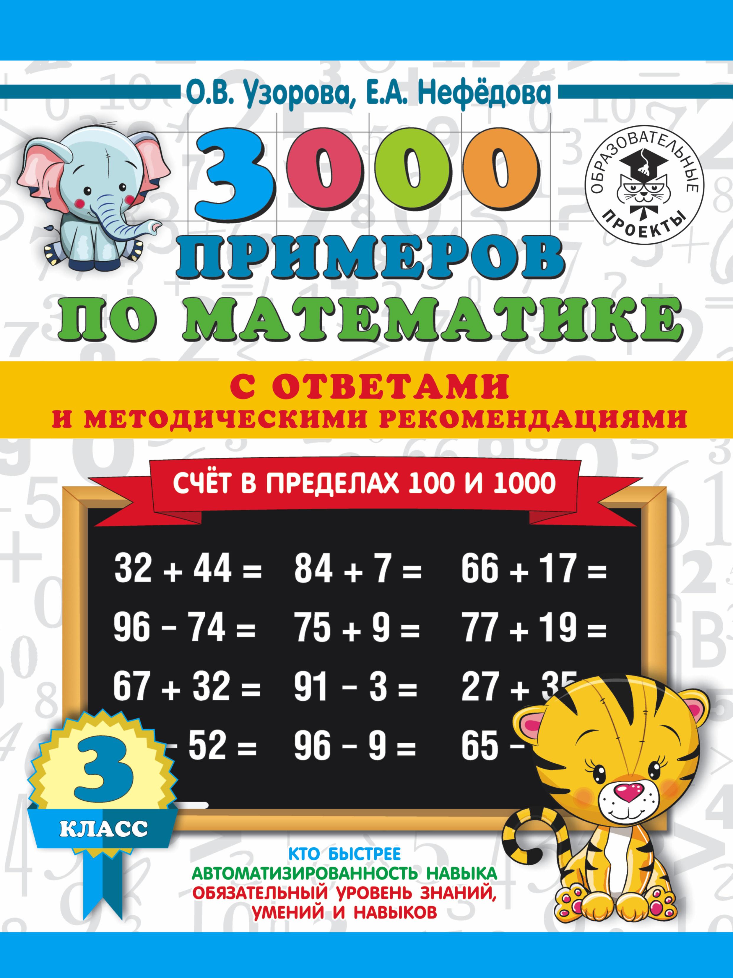О. В. Узорова 3000 примеров по математике с ответами и методическими рекомендациями. Счёт в пределах 100 и 1000. 3 класс и в абрикосова счёт