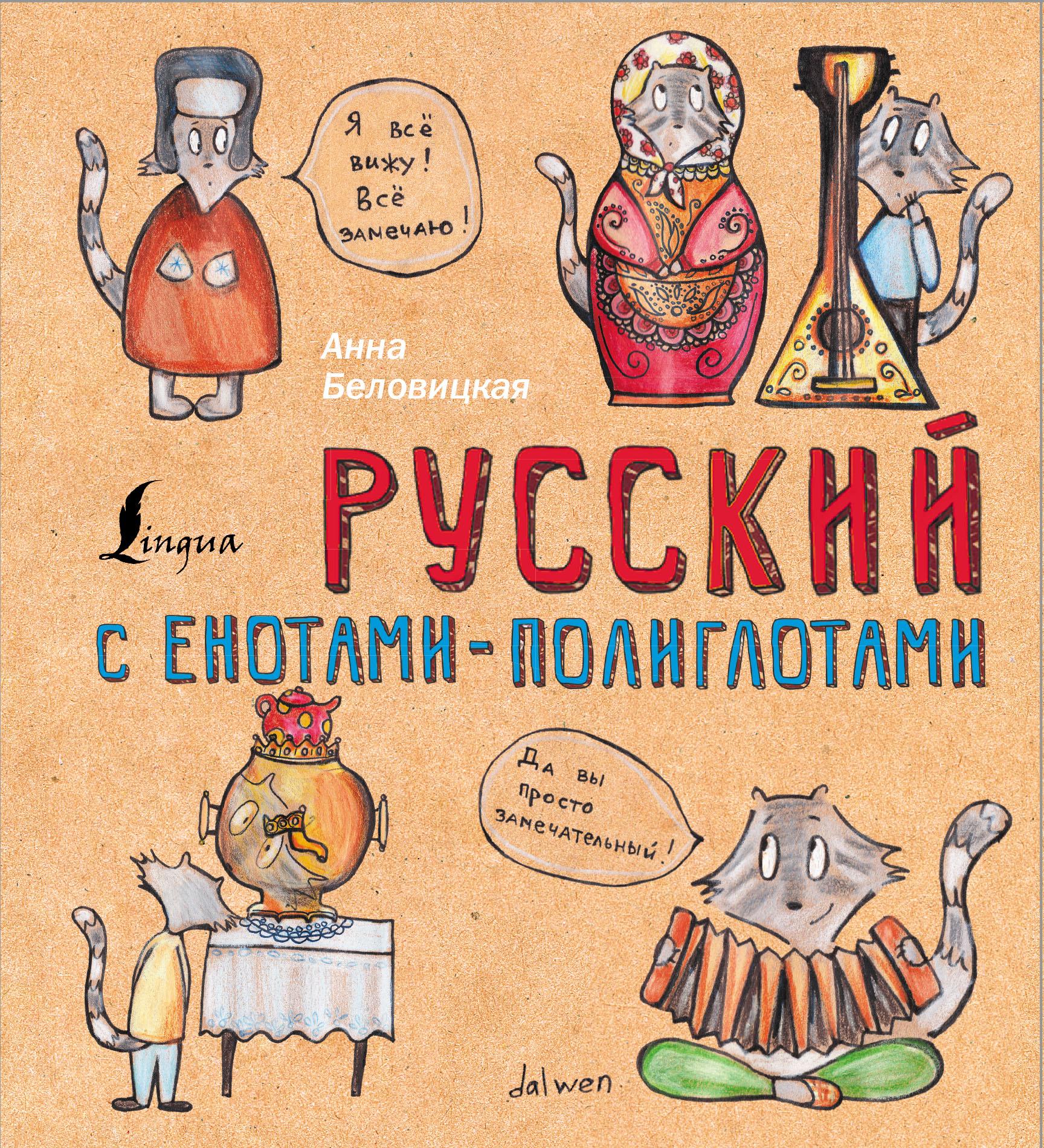 Анна Беловицкая Русский язык с енотами-полиглотами беловицкая а английский язык грамотные коты