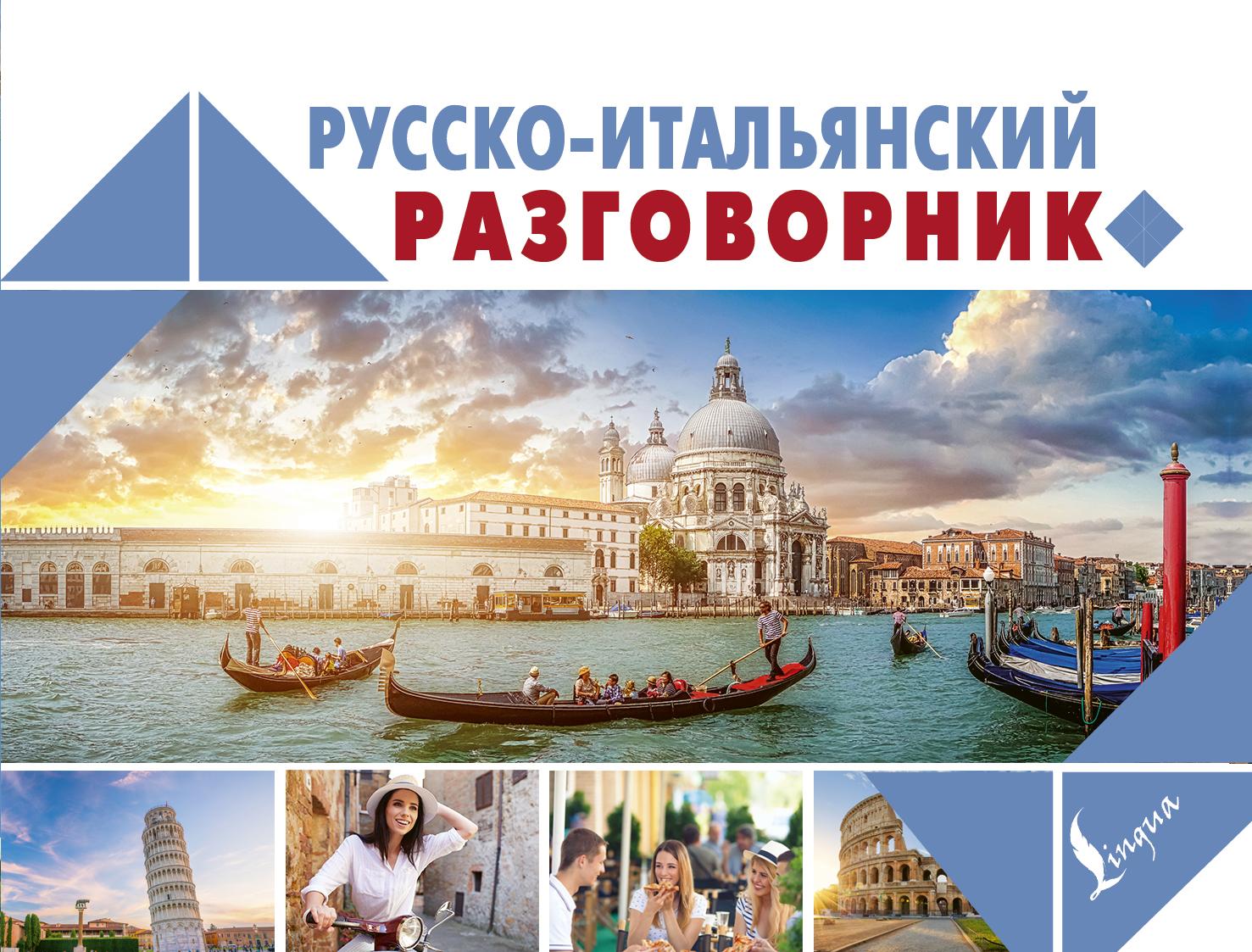Отсутствует Русско-итальянский разговорник отсутствует русско американский разговорник russian american english phrasebook