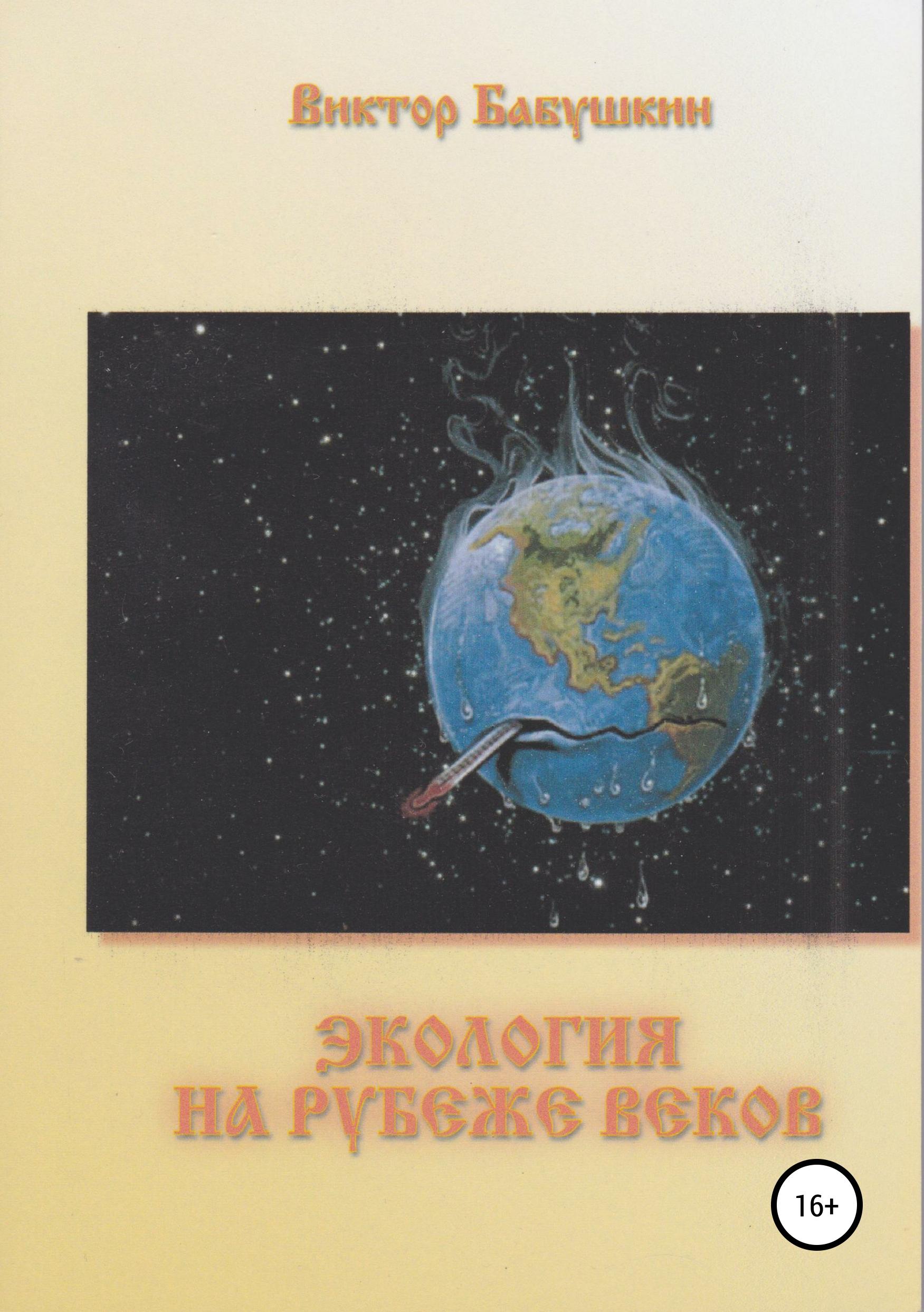 Фото - Виктор Евгеньевич Бабушкин Экология на рубеже веков виктор евгеньевич бабушкин тайны мироздания