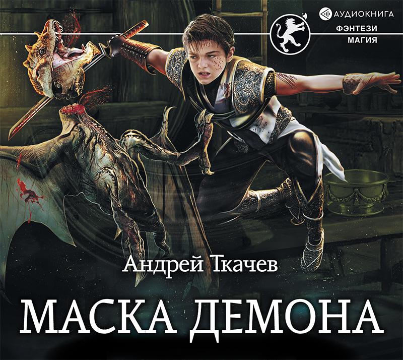 Андрей Ткачев Маска демона андрей ткачев поглощение