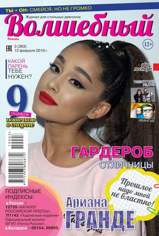 Редакция журнала Волшебный Волшебный 03-2019