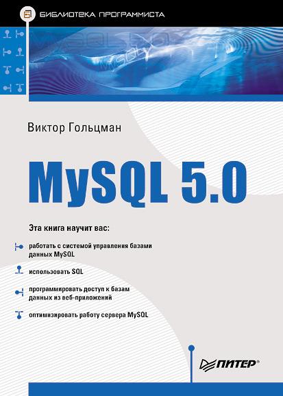 Виктор Гольцман MySQL 5.0. Библиотека программиста mysql技术精粹:架构、高级特性、性能优化与集群实战