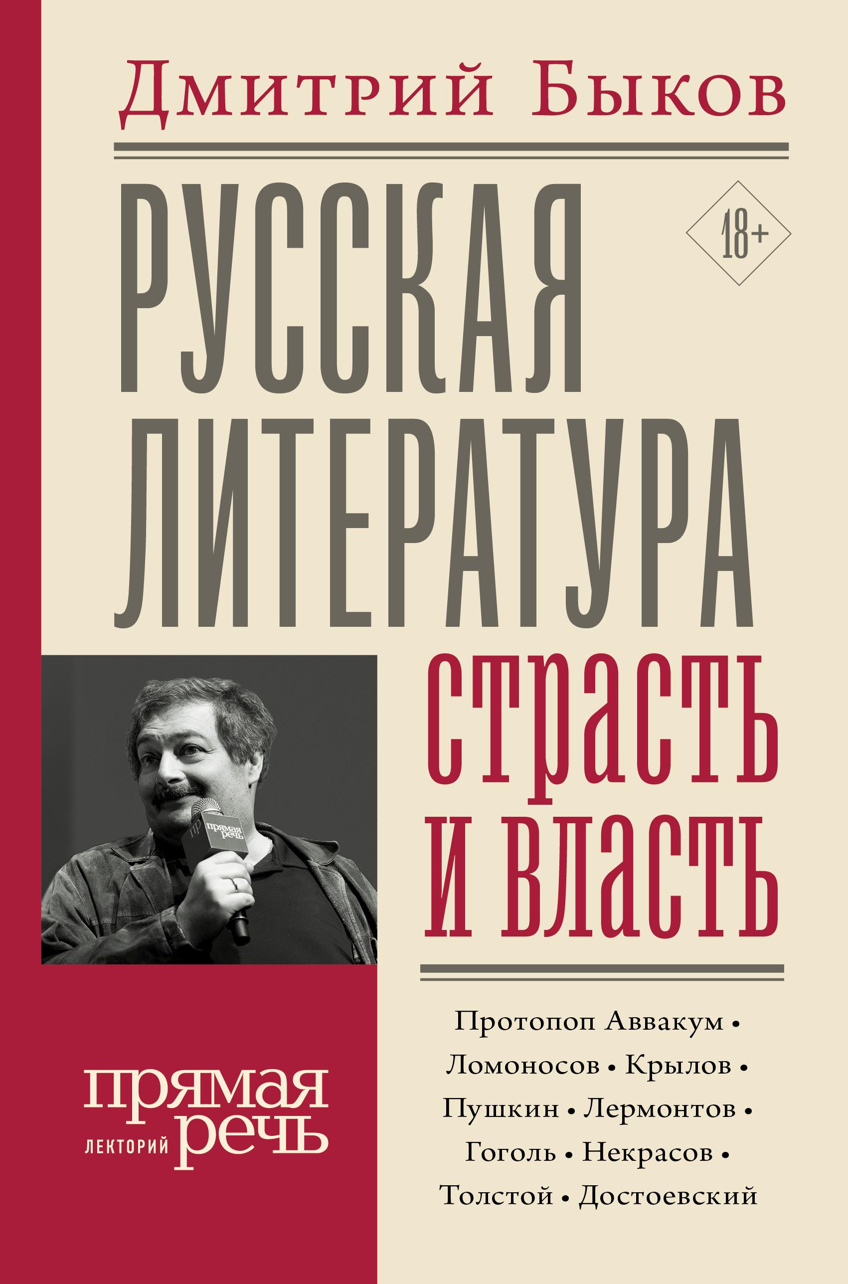 russkaya literatura strast i vlast