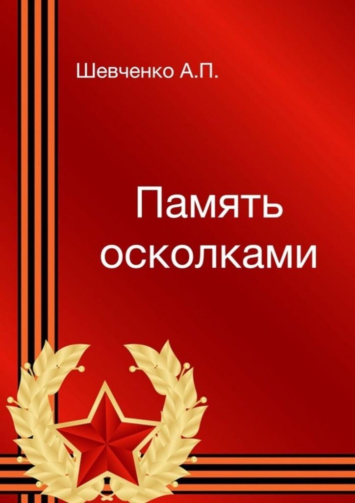 Александр Шевченко Память осколками александр де дананн память крови