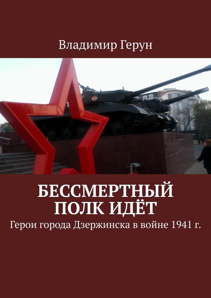 Бессмертный полк идёт. Герои города Дзержинска ввойне 1941г.