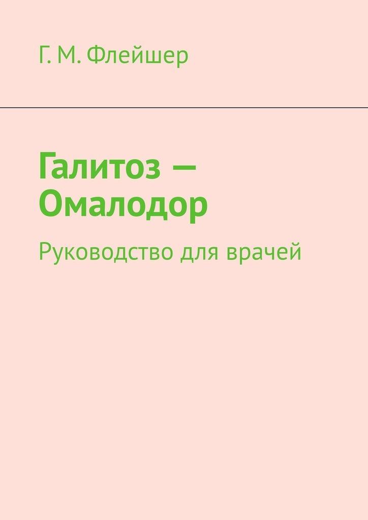 Г. М. Флейшер Галитоз– Омалодор. Руководство для врачей г м флейшер индексы гигиены языка и