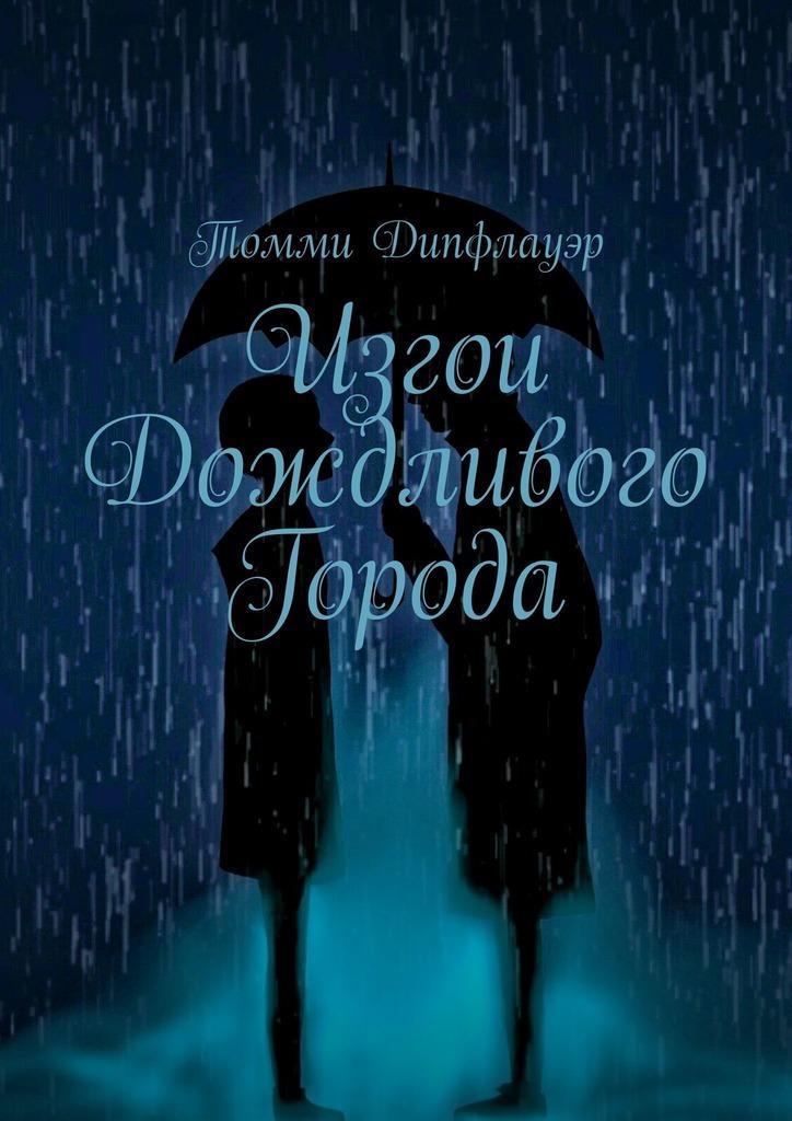 Томми Дипфлауэр Изгои Дождливого Города