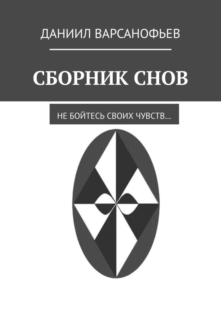 Даниил Варсанофьев Сборникснов даниил варсанофьев сборникснов