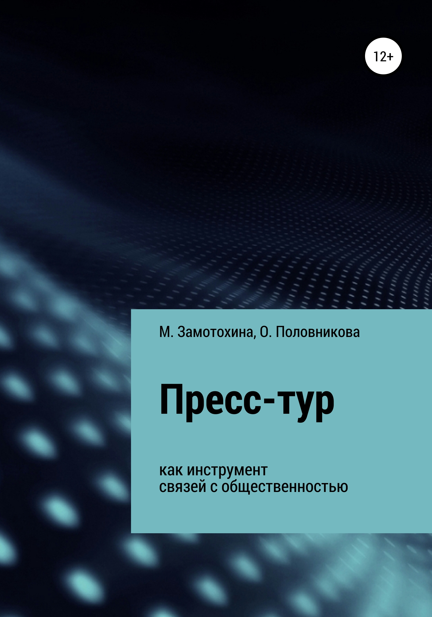 Обложка книги. Автор - Ольга Половникова