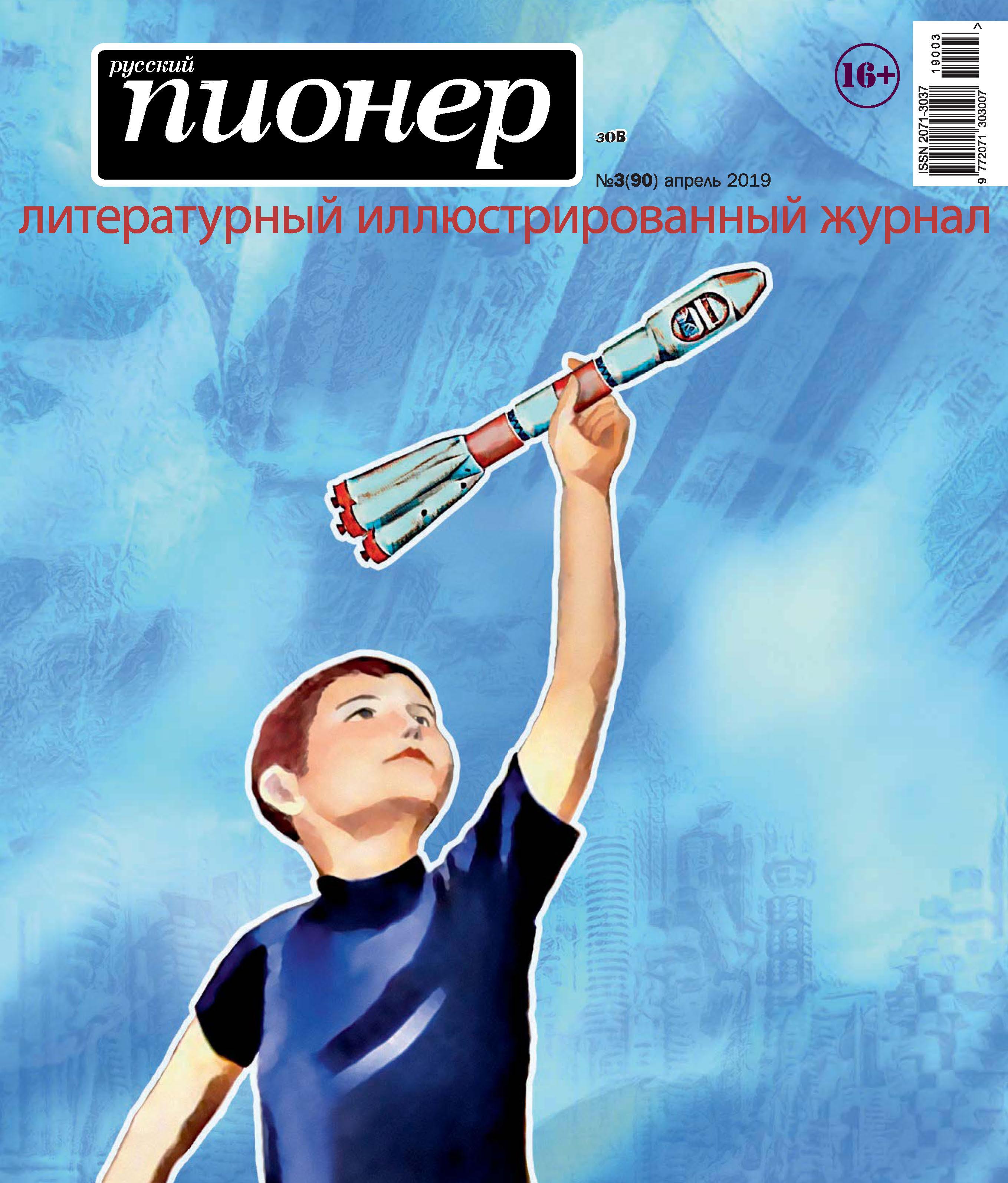 Отсутствует Русский пионер №3 (90), апрель 2019