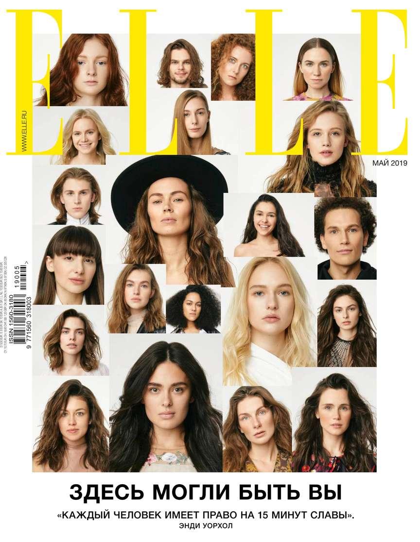Редакция журнала Elle Elle 05-2019 журнал elle с макрон