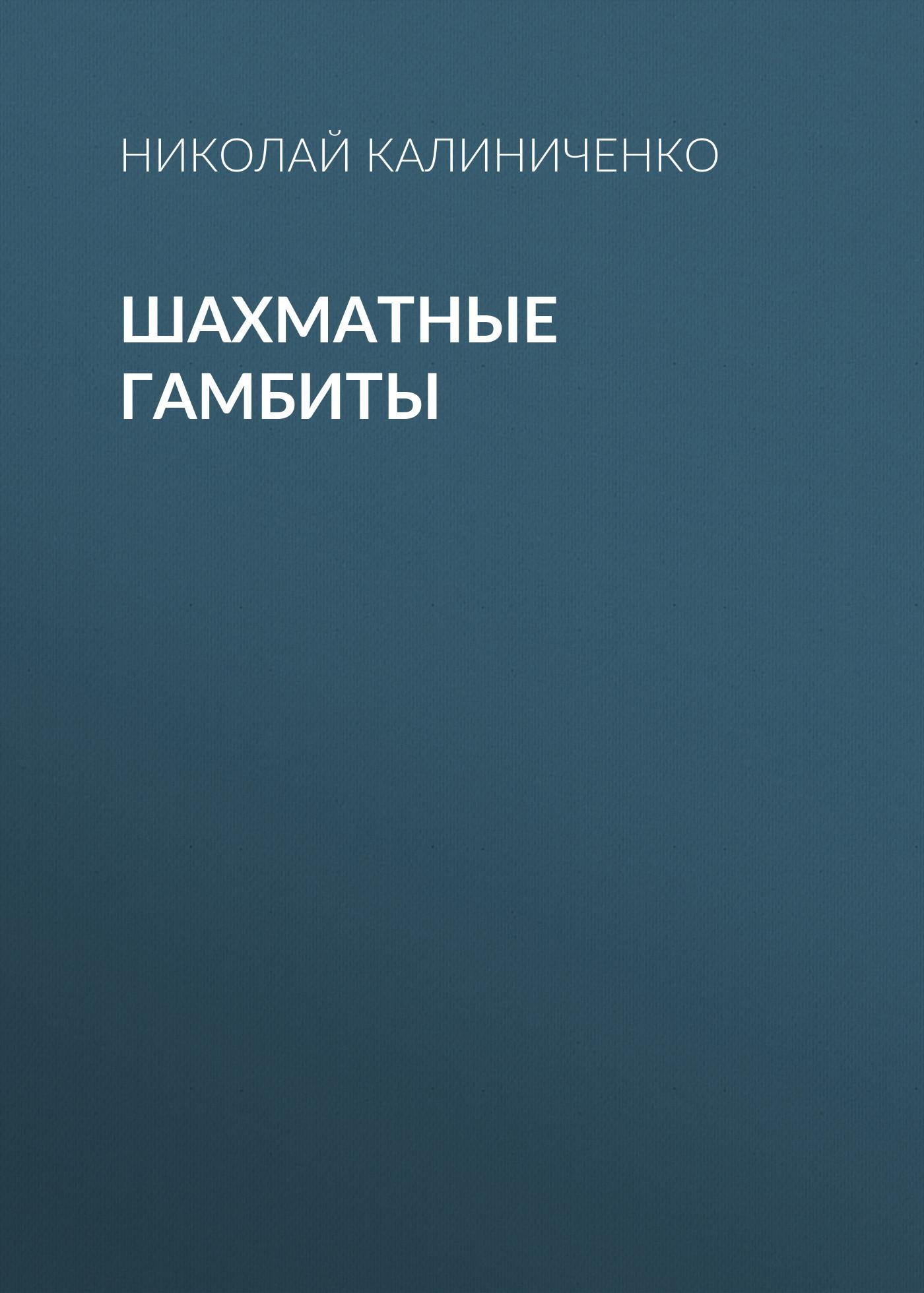 Николай Калиниченко Шахматные гамбиты