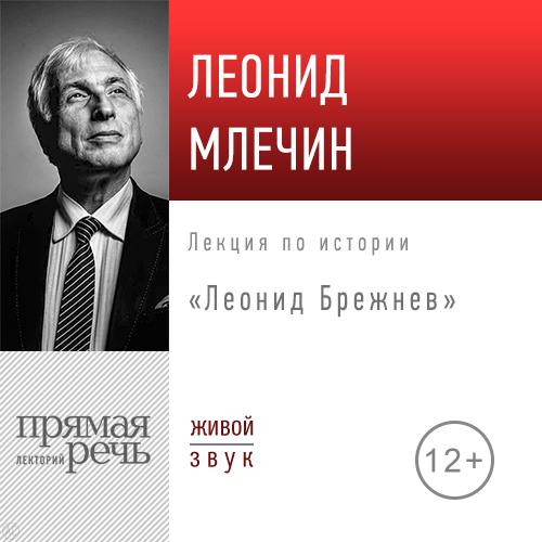 Леонид Млечин Лекция «Леонид Брежнев»