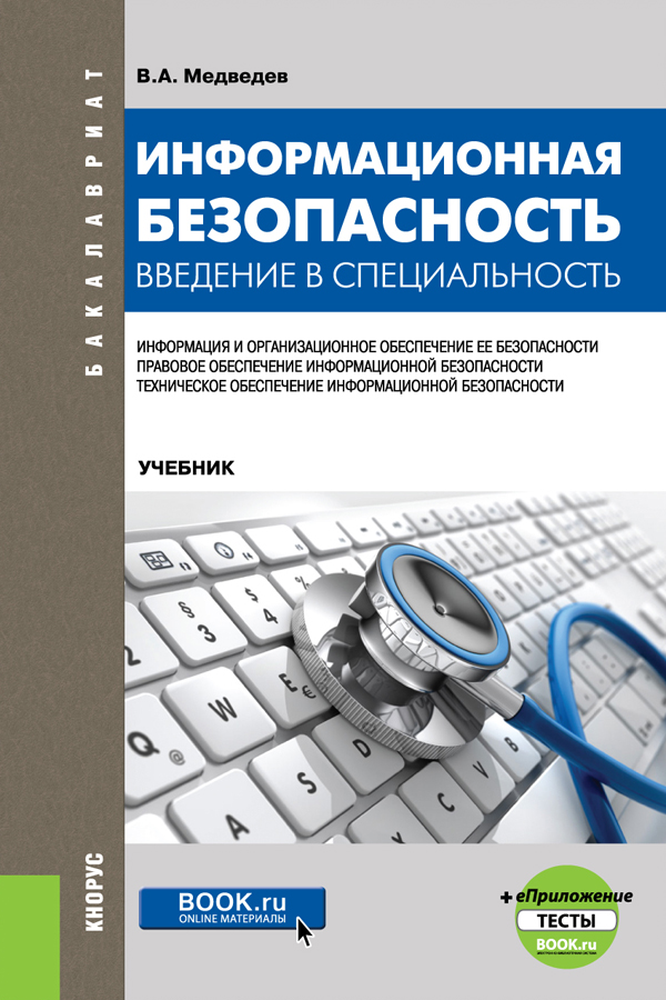 В. А. Медведев Информационная безопасность. Введение в специальность + еПриложение: тесты