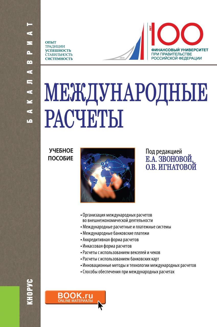 Коллектив авторов Международные расчеты коллектив авторов глубокие карьеры