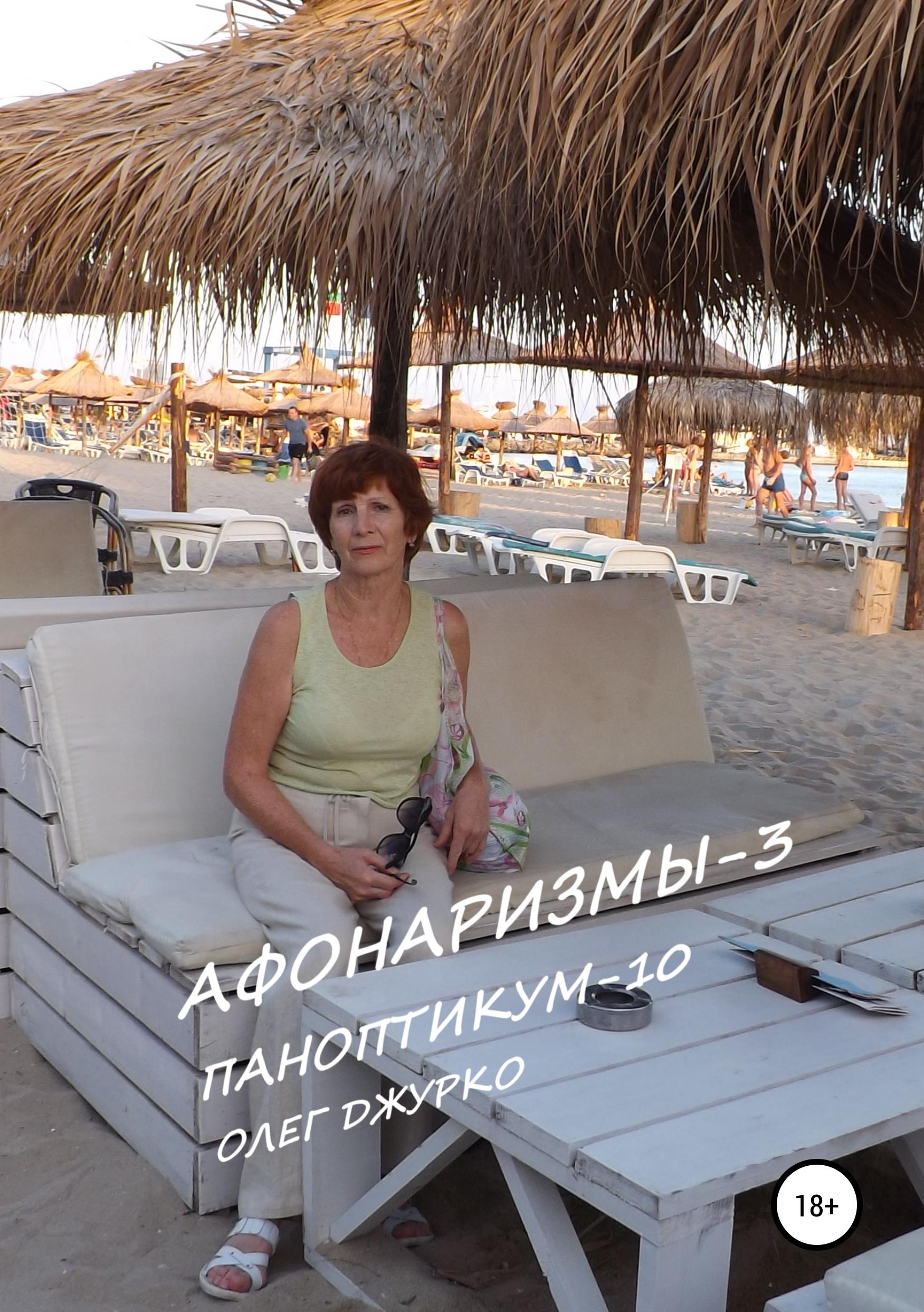 Олег Джурко АФОНАРИЗМЫ-3 ПАНОПТИКУМ-10 цена