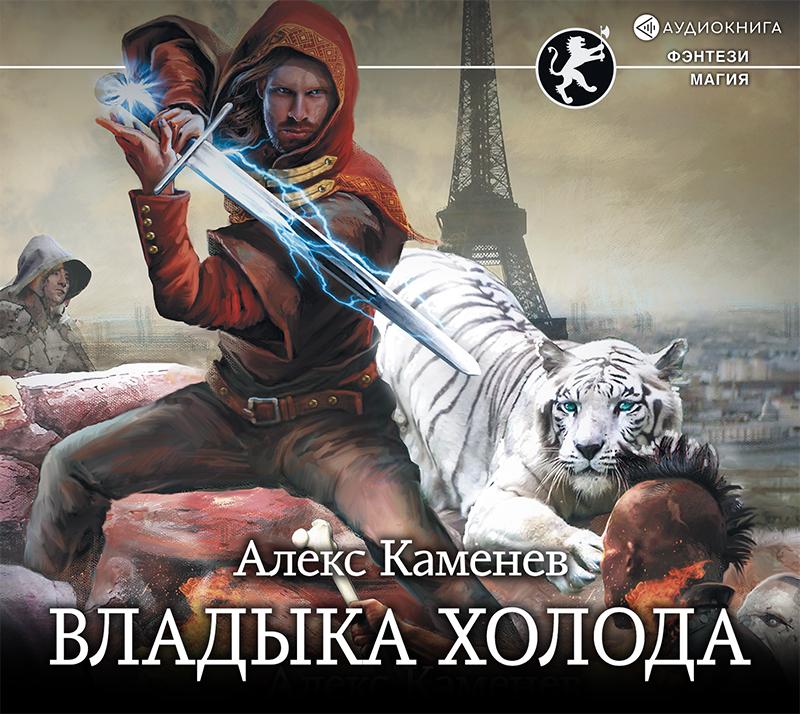 Алекс Каменев Владыка холода