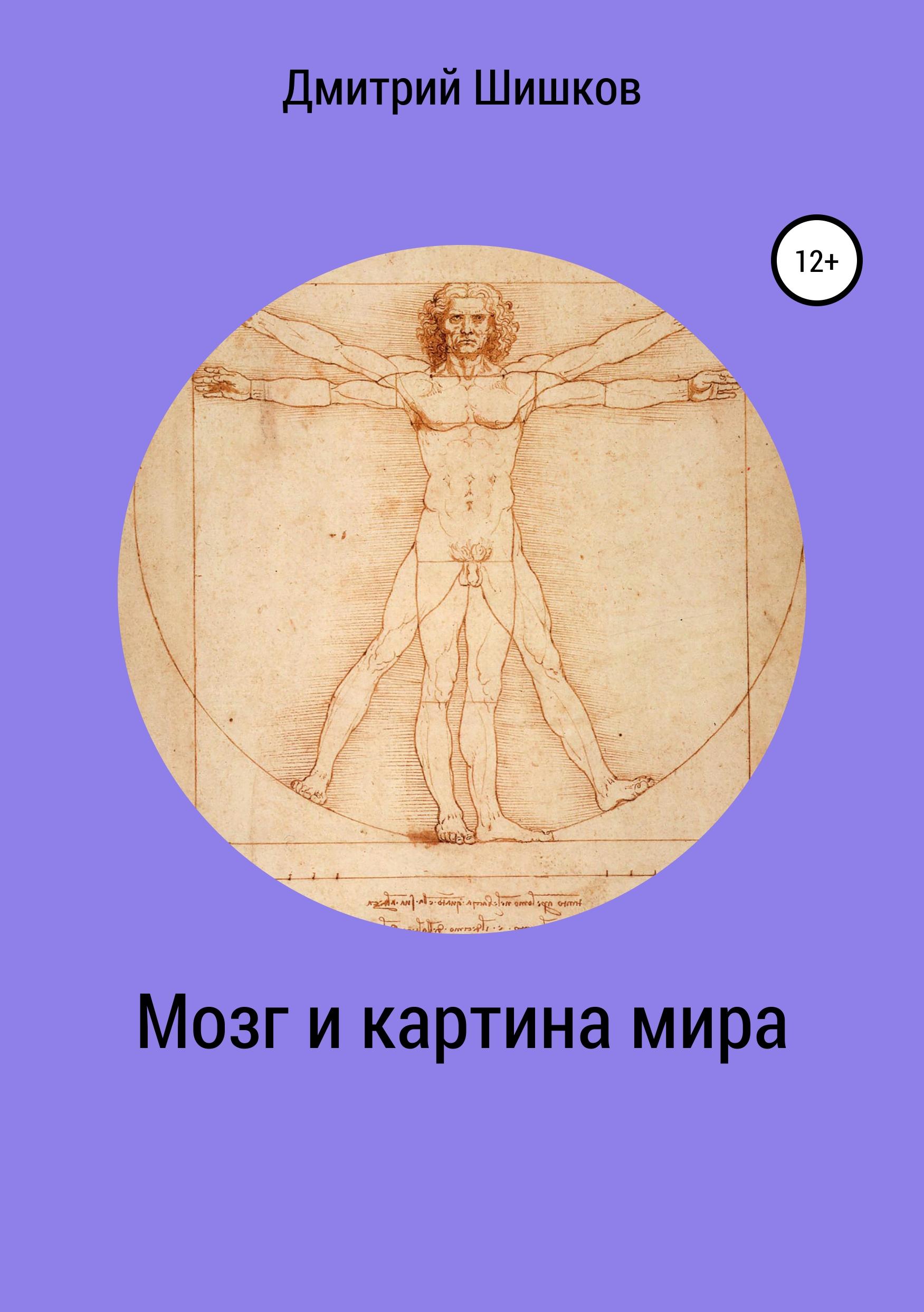 Дмитрий Христофорович Шишков Мозг и картина мира павлов и физиология больших полушарий головного мозга
