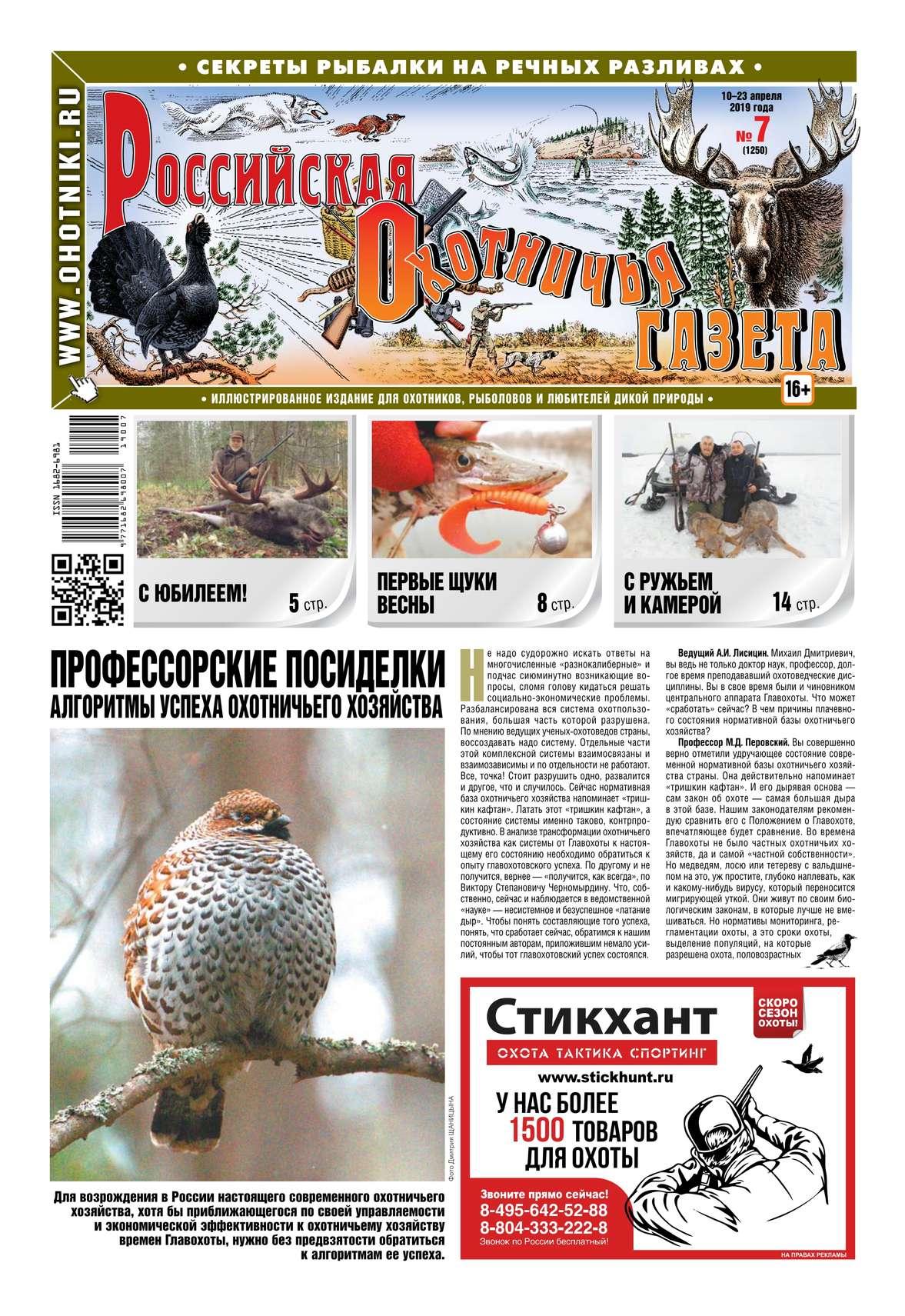 Российская Охотничья Газета 07-2019