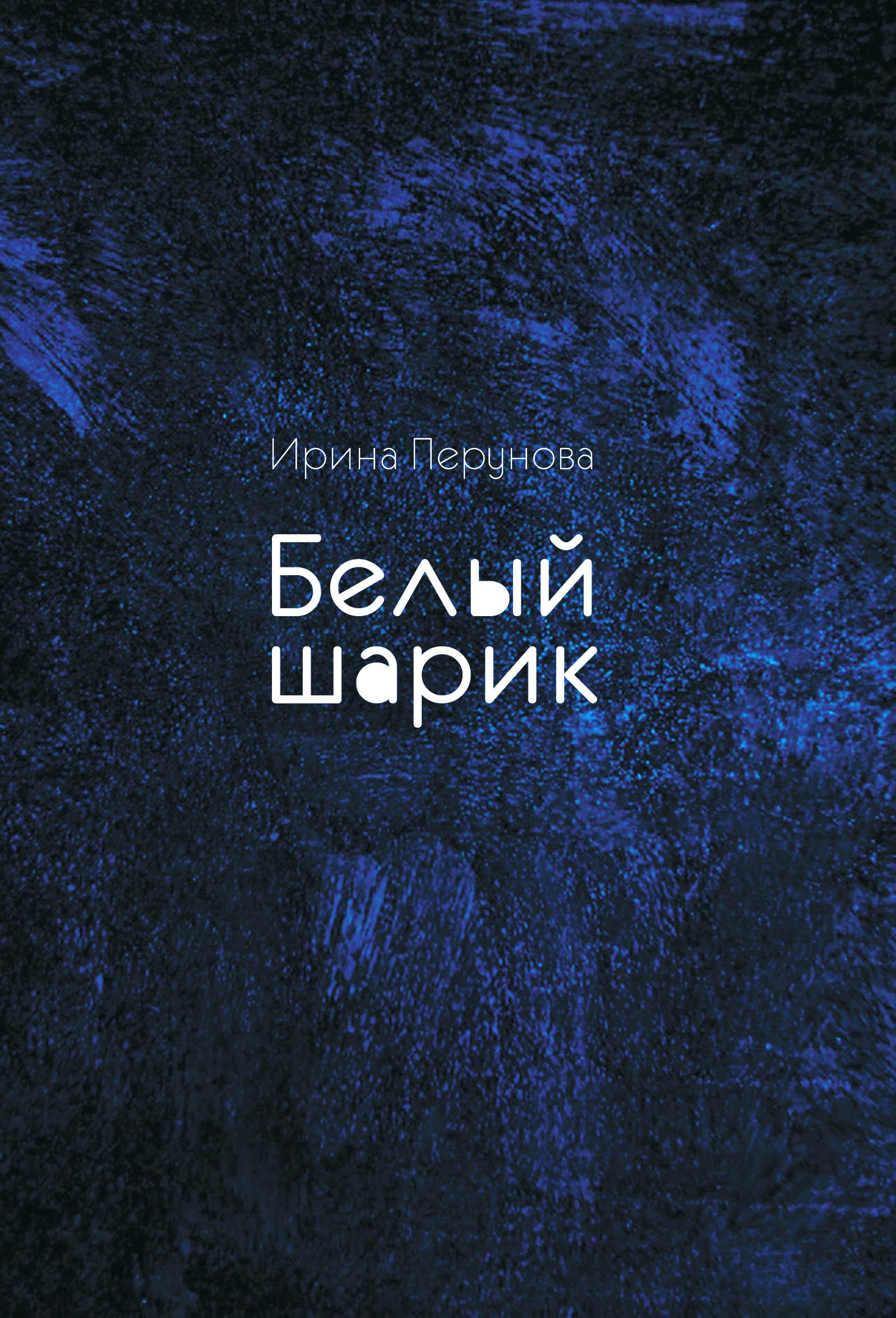 цена Ирина Перунова Белый шарик онлайн в 2017 году