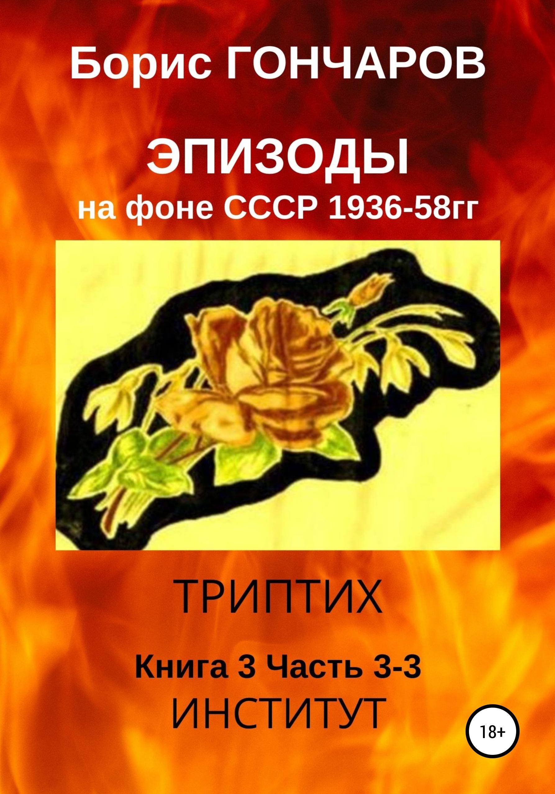 Эпизоды на фоне СССР. 1936—58 гг. Книга 3. Часть 3-3 (последняя)