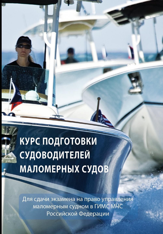 Коллектив авторов Курс подготовки судоводителей маломерных судов