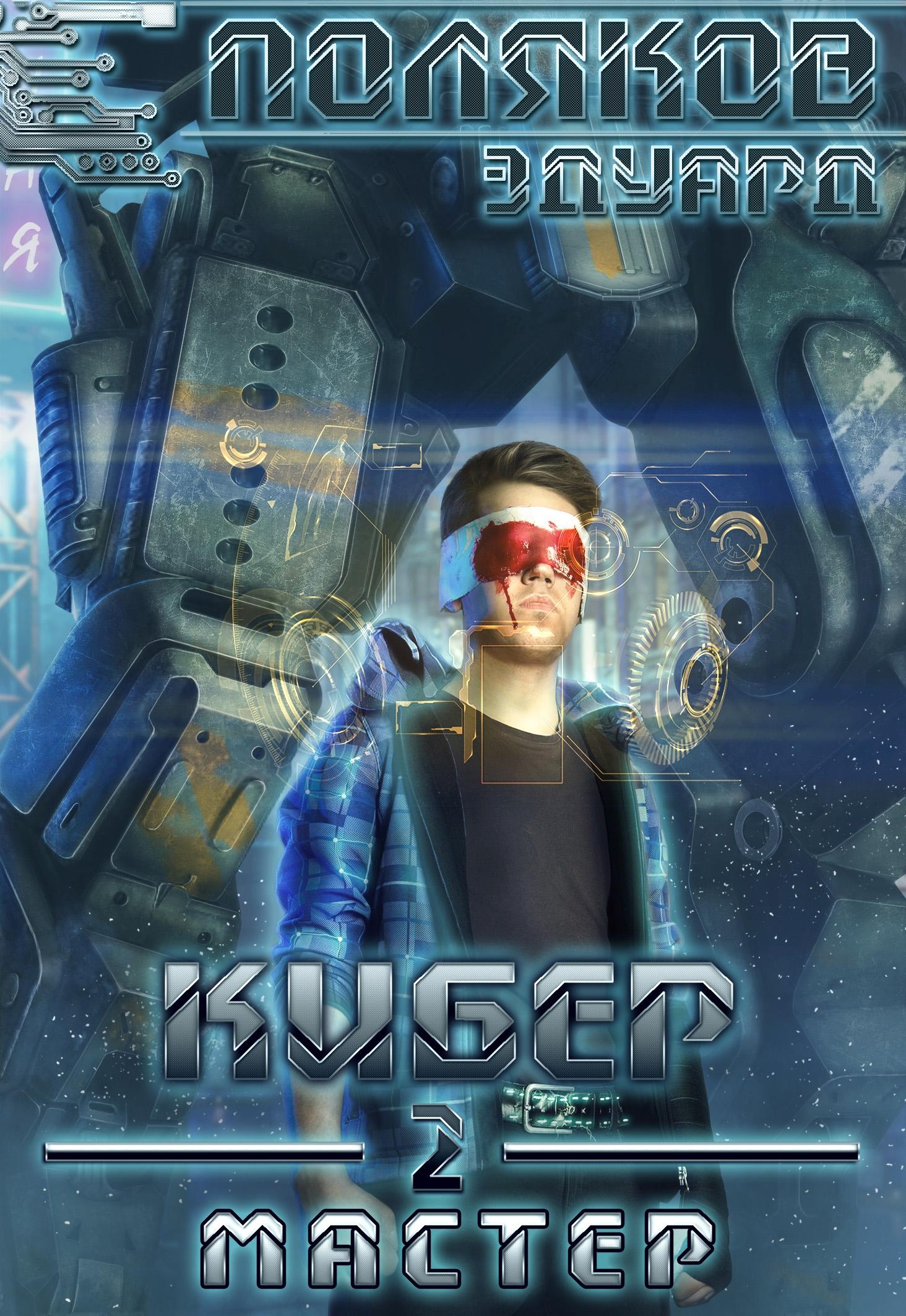 Эдуард Поляков Кибер 2. Мастер цены онлайн