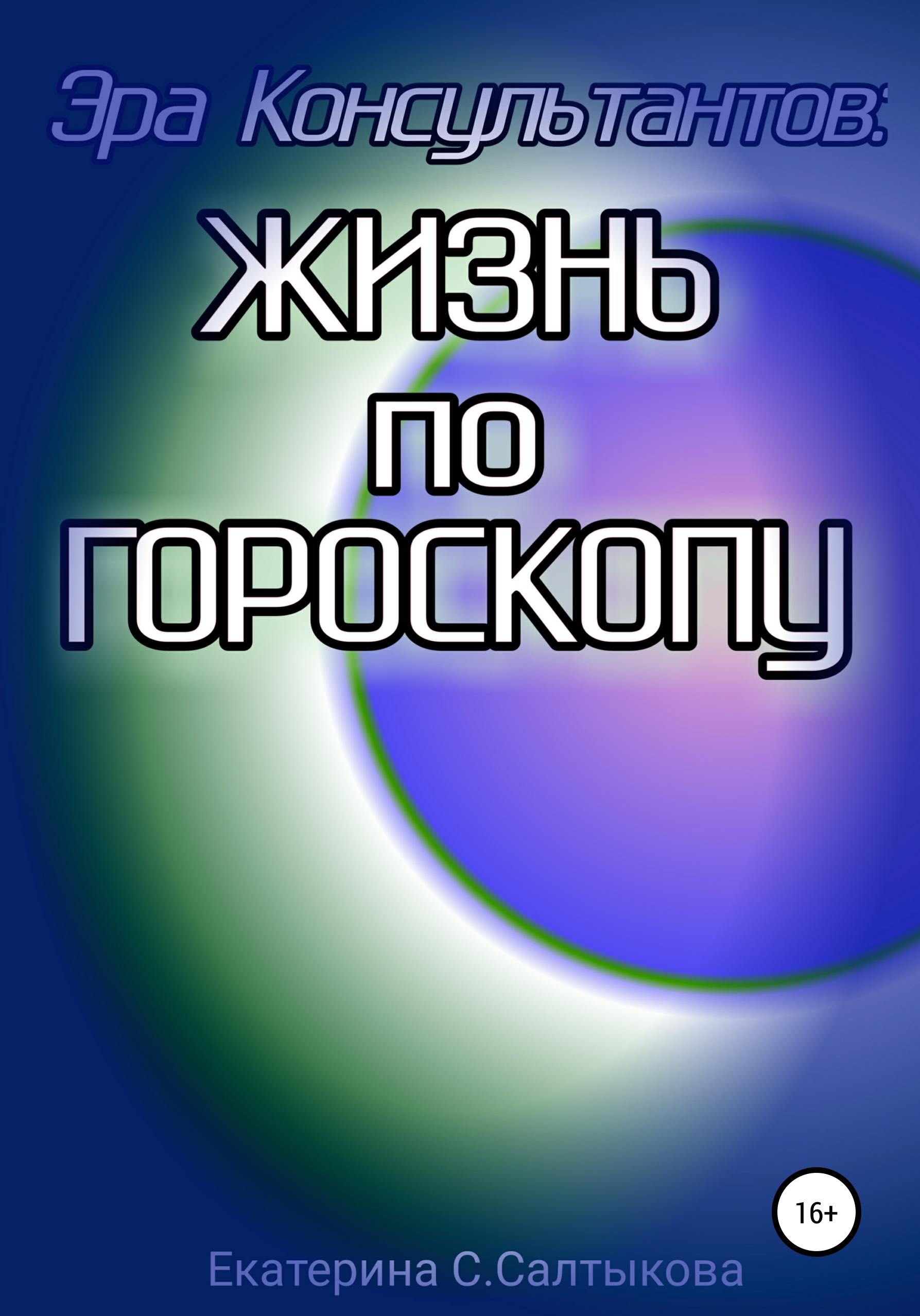 Астрология и астролог в Эру Консультантов