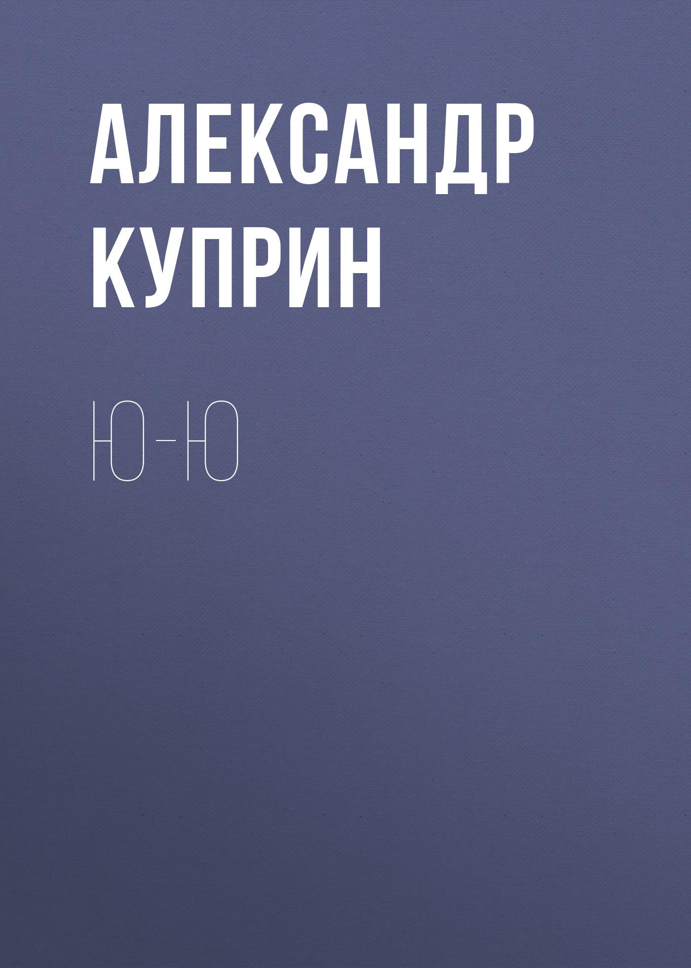 Александр Куприн Ю-ю