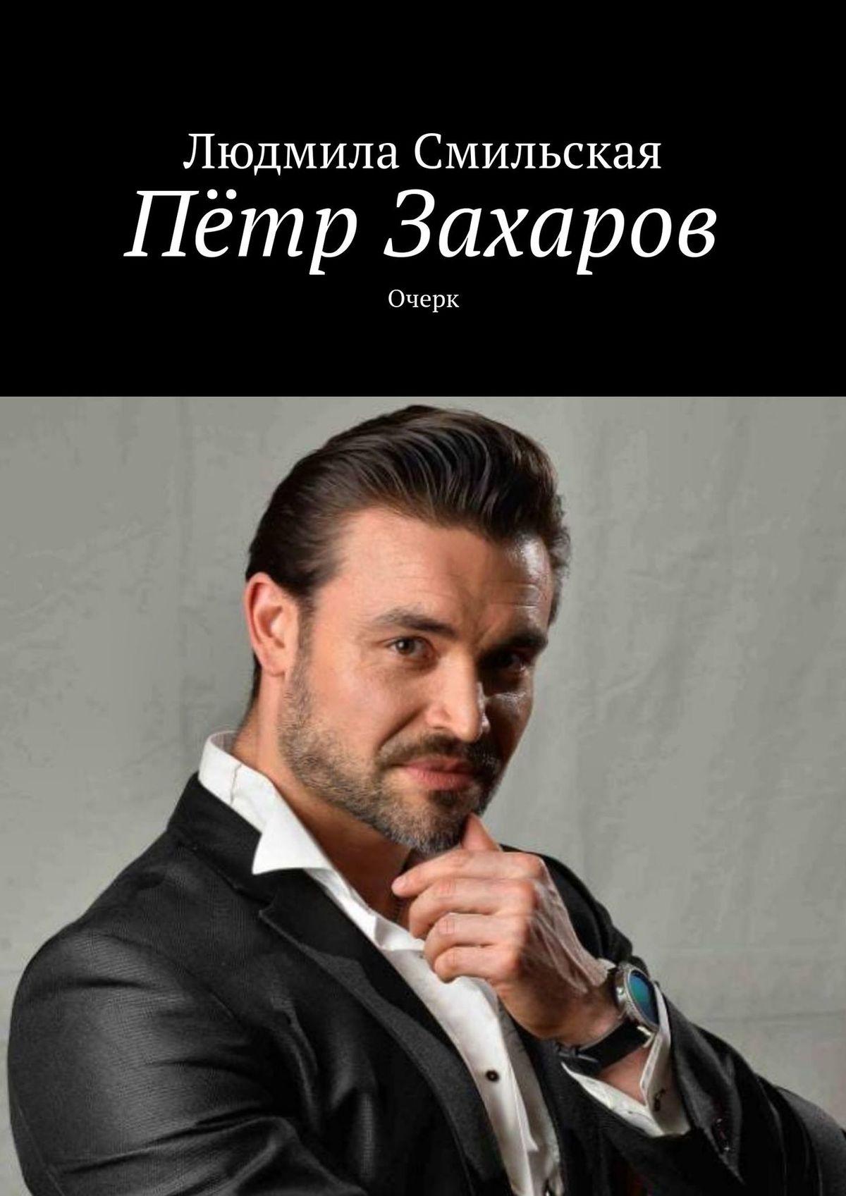 Пётр Захаров. Очерк