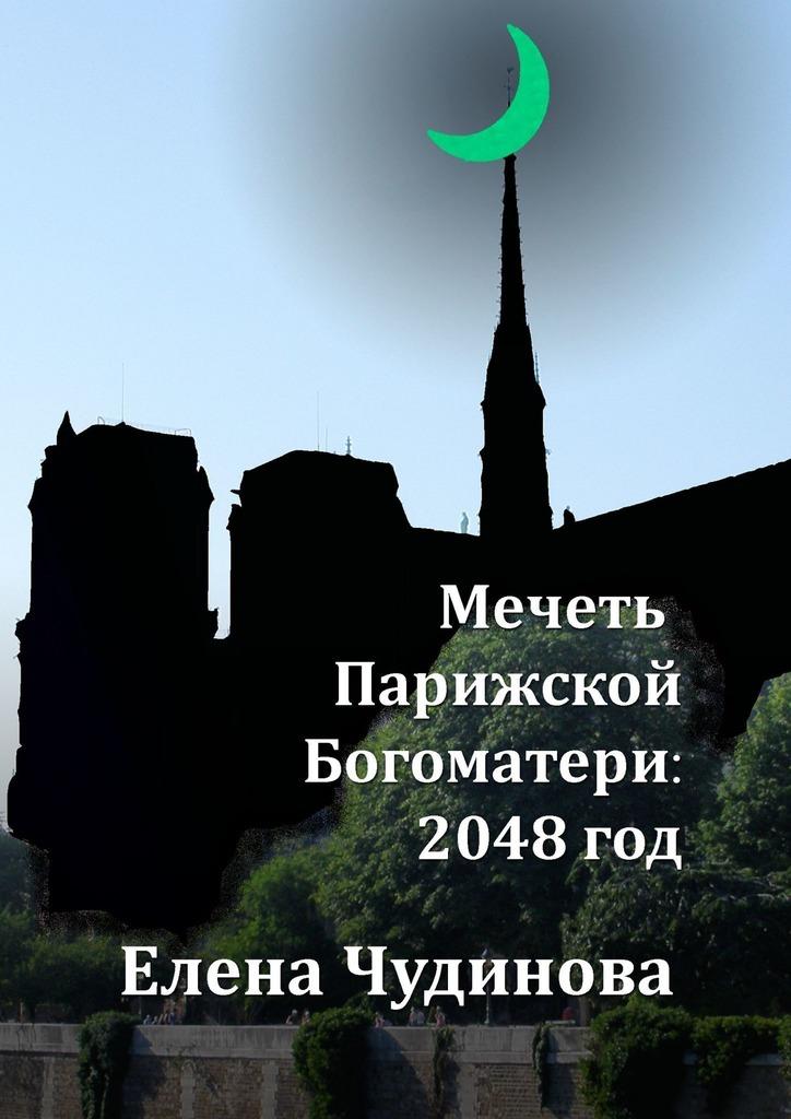 Елена Чудинова. Мечеть Парижской Богоматери: 2048год