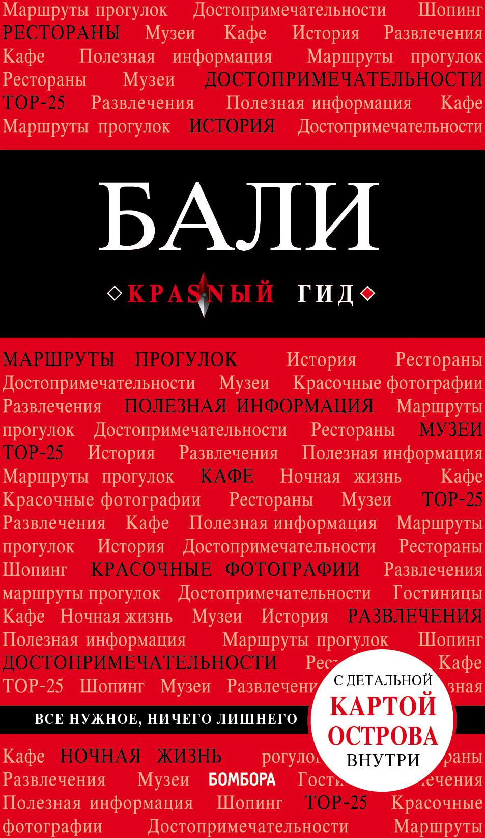 И. В. Тимофеев Бали. Путеводитель (+ карта) тимофеев и в рим путеводитель карта