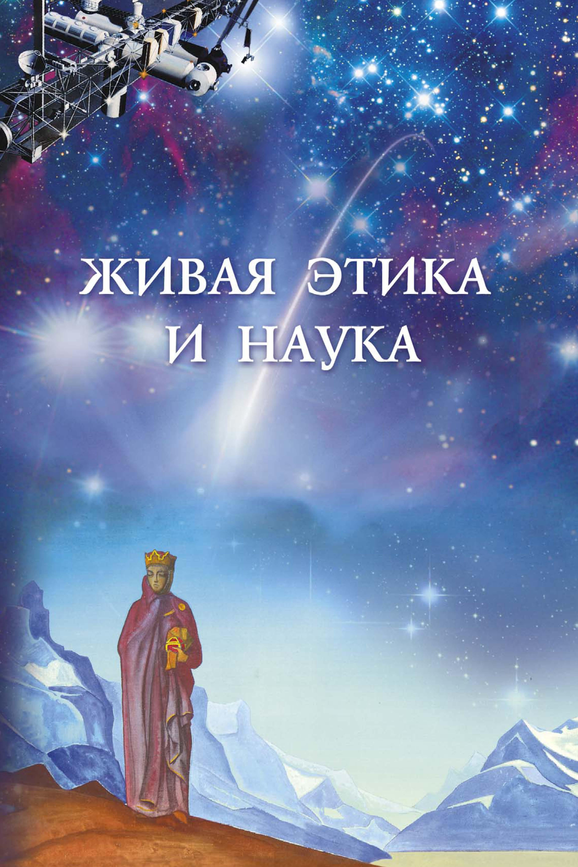 Сборник статей Живая этика и наука. Выпуск 1 сборник статей антропология языка выпуск 1