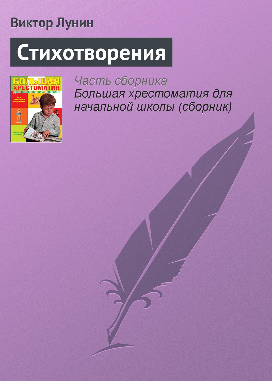 цена Виктор Владимирович Лунин Стихотворения в интернет-магазинах