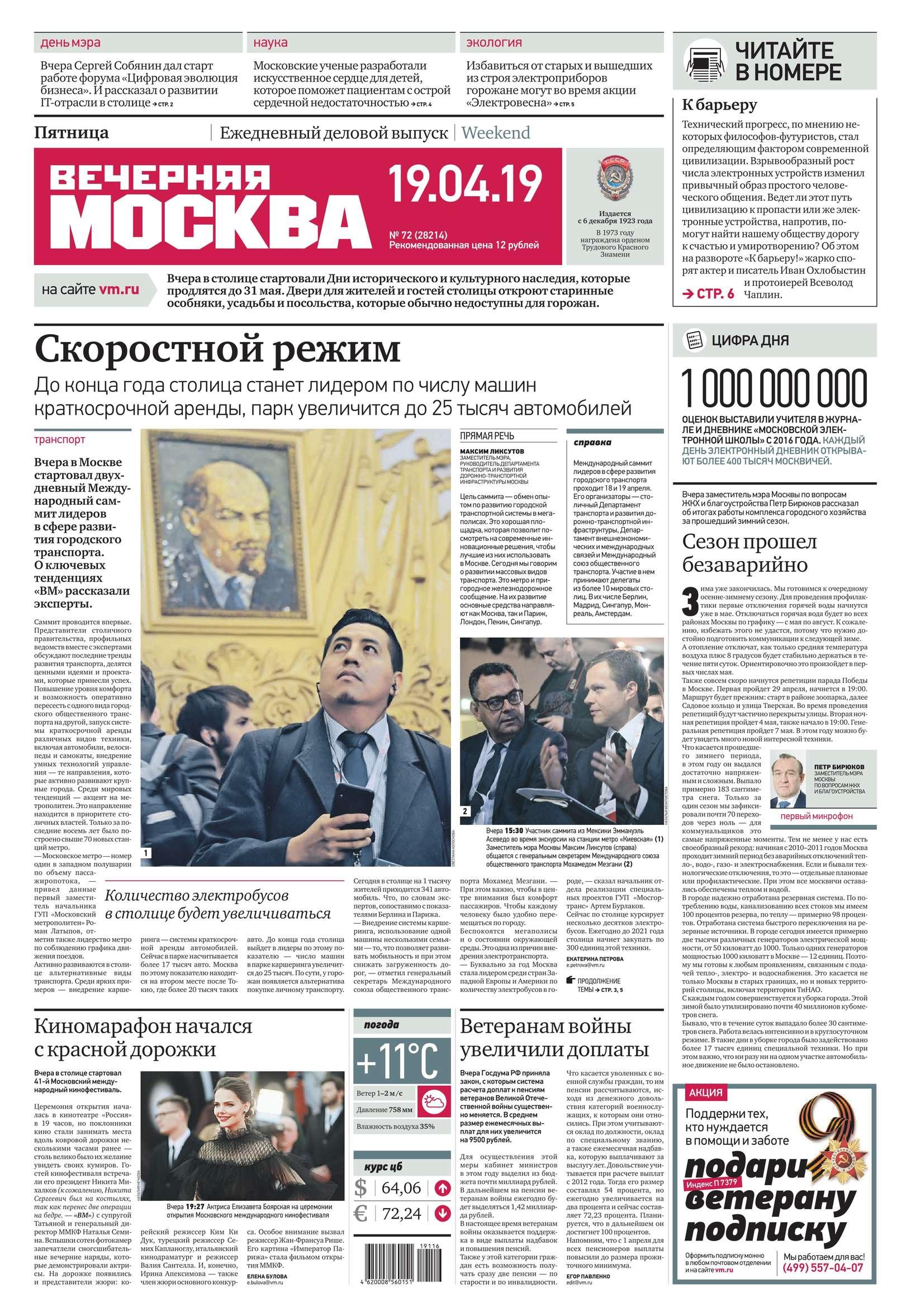 Вечерняя Москва 72-2019