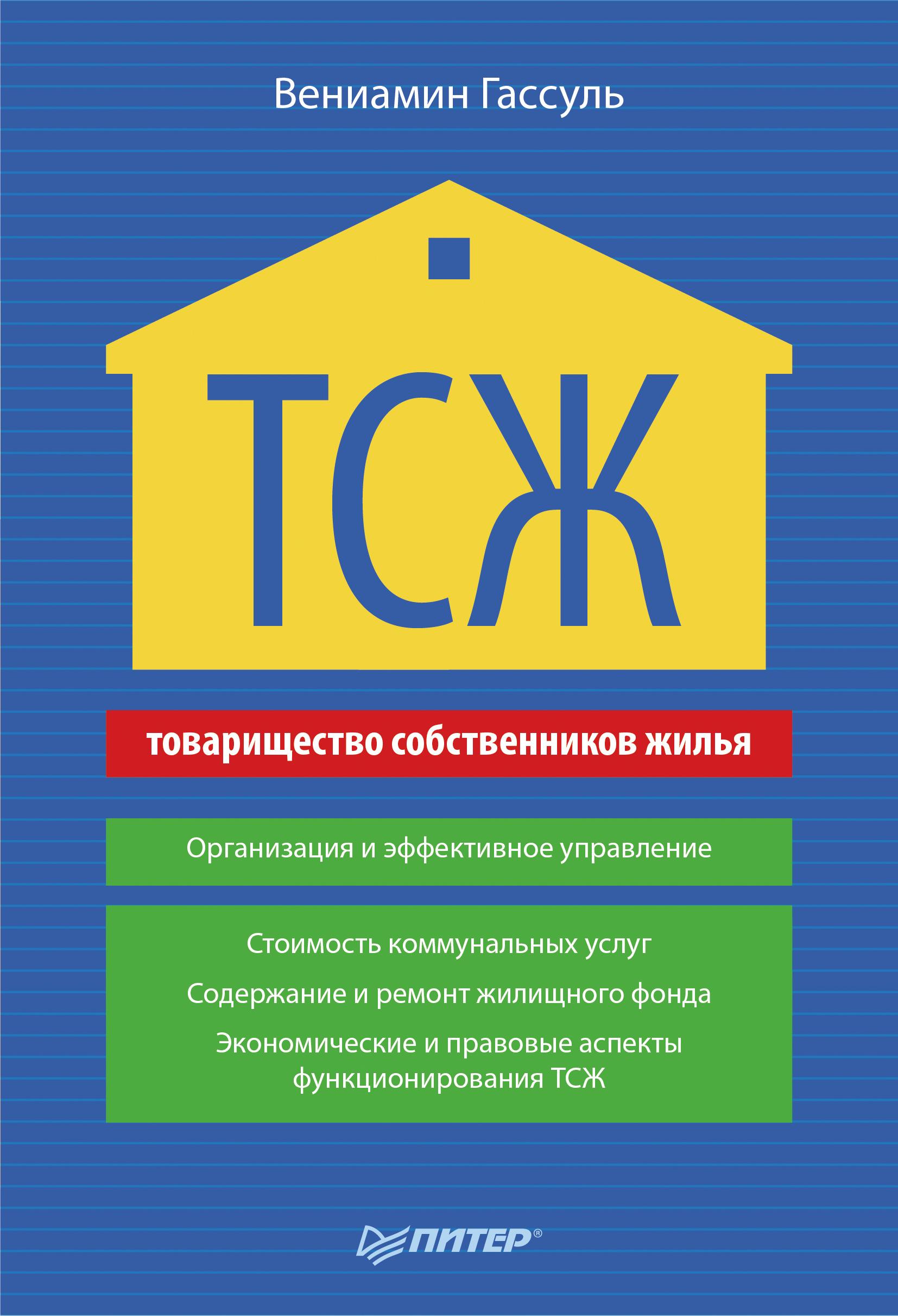 Фото - Вениамин Гассуль ТСЖ. Организация и эффективное управление фз о товариществах собственников жилья