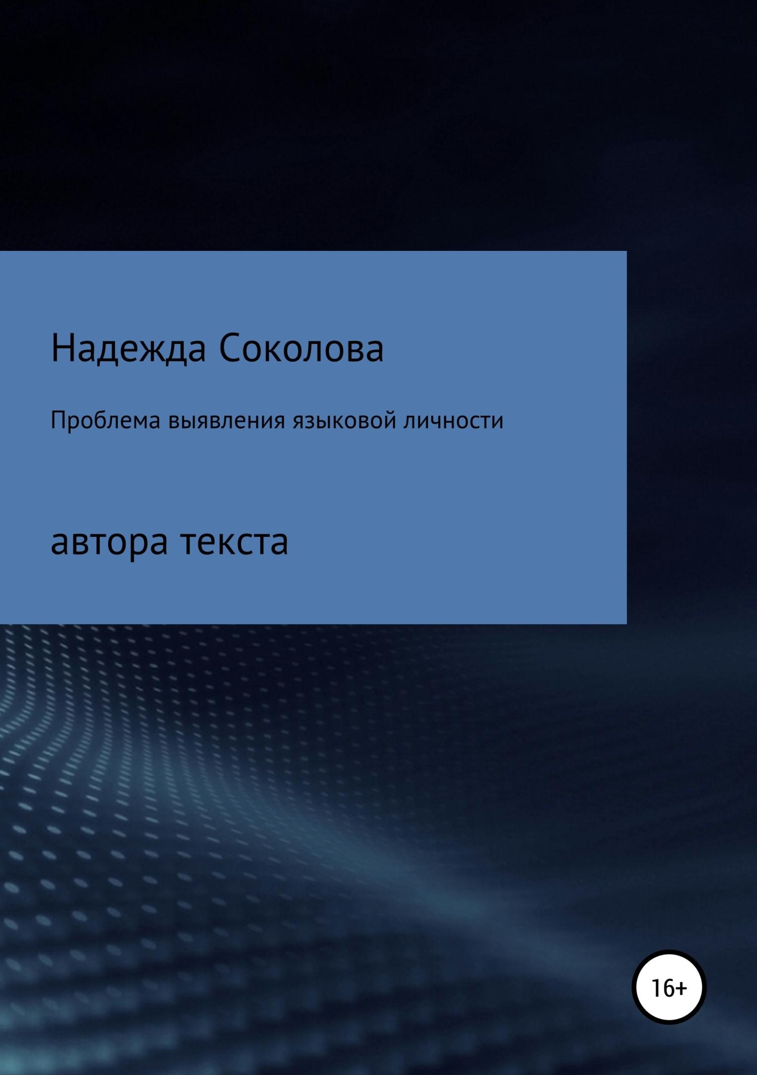 Надежда Игоревна Соколова Проблема выявления языковой личности автора текста