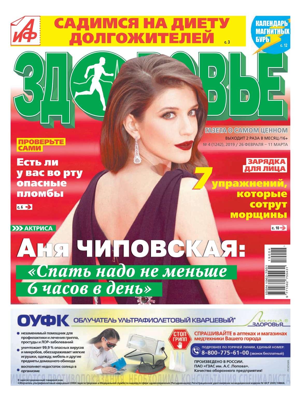 Редакция газеты Аиф. Здоровье Аиф. Здоровье 04-2019