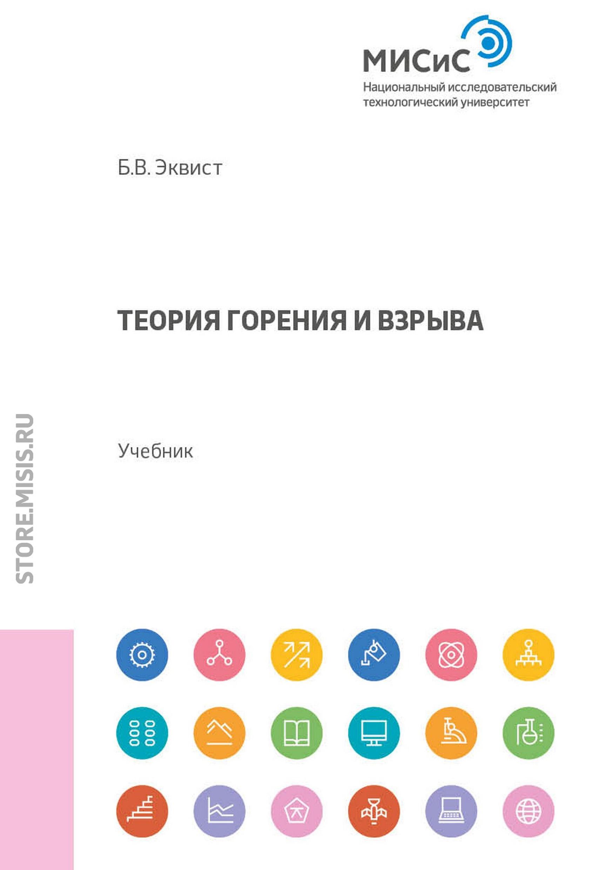 Б. В. Эквист Теория горения и взрыва водород параметры горения и взрыва