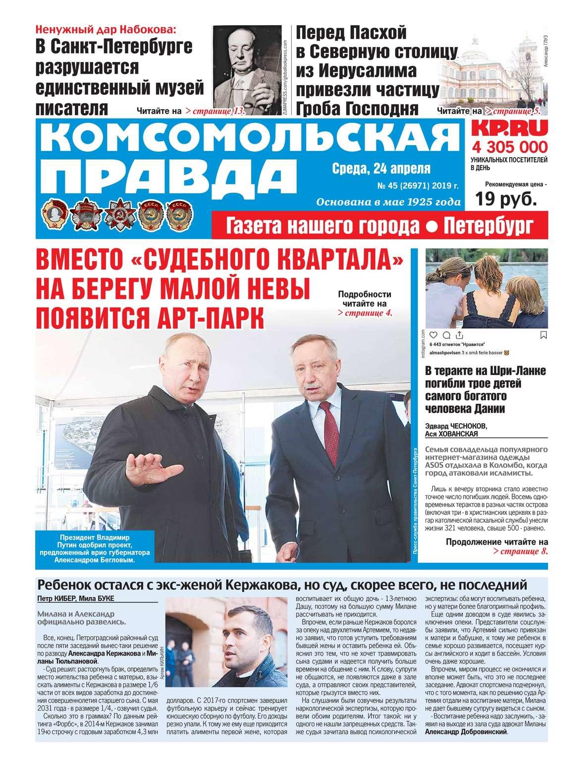 Комсомольская Правда. Санкт-Петербург 45-2019