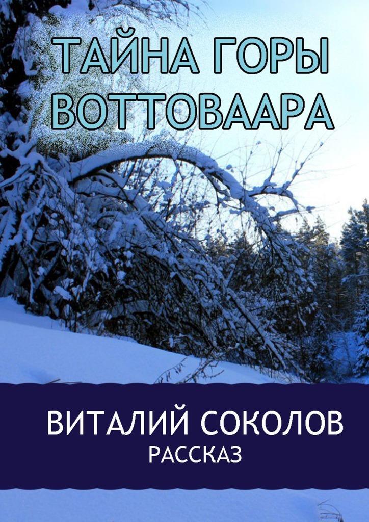 Виталий Сергеевич Соколов. Тайна горы Воттоваара