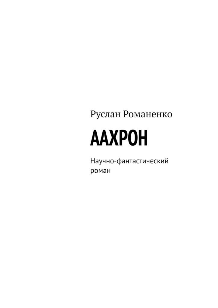 Руслан Романенко. ААХРОН. Научно-фантастический роман