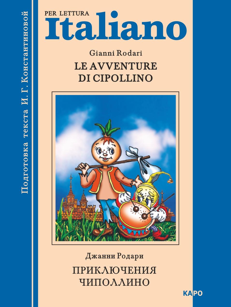 Джанни Родари Le avventure di Cipollino / Приключения Чиполлино. Книга для чтения на итальянском языке родари джанни книга почемучек