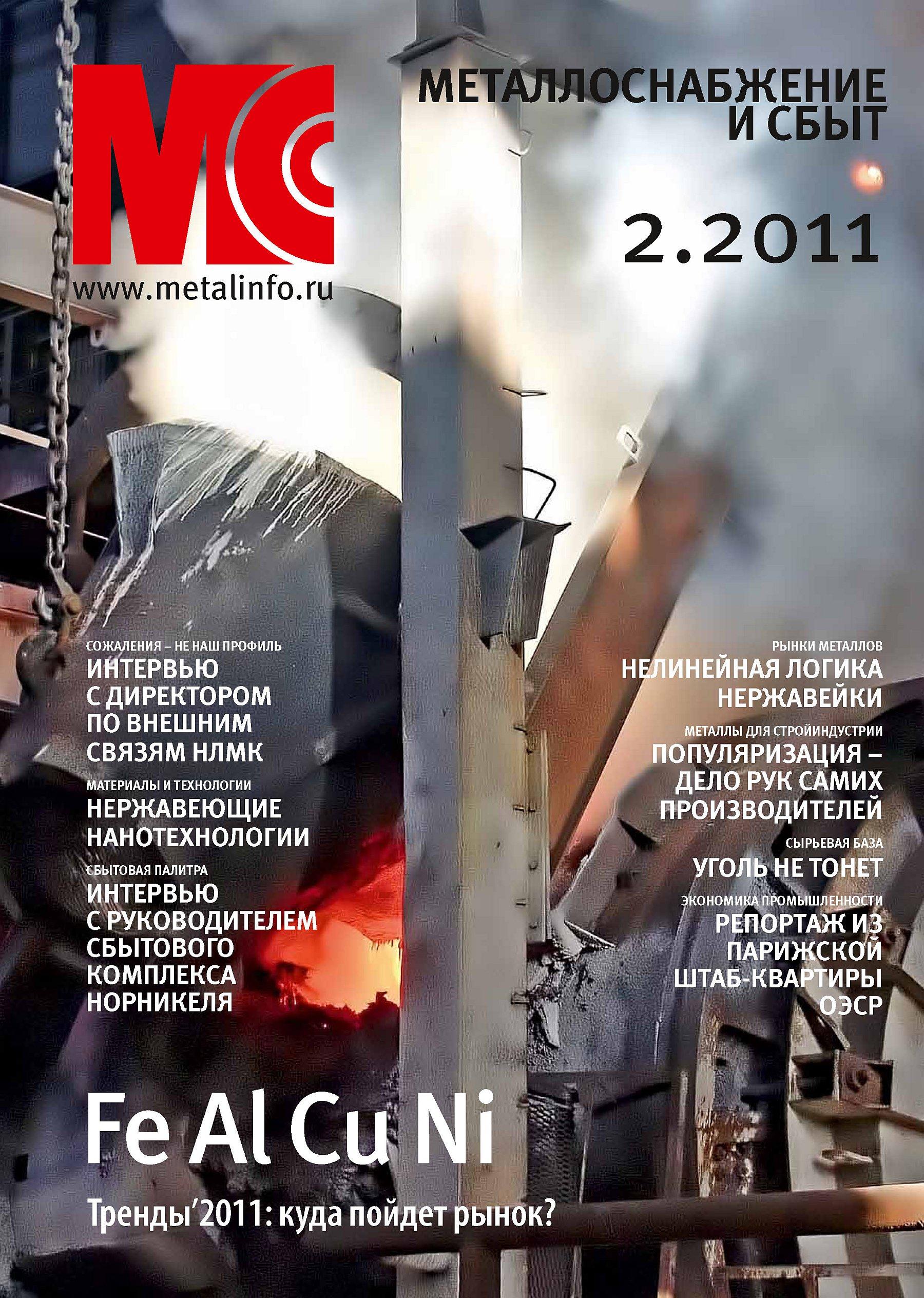 Отсутствует Металлоснабжение и сбыт №2/2011 отсутствует металлоснабжение и сбыт 3 2010