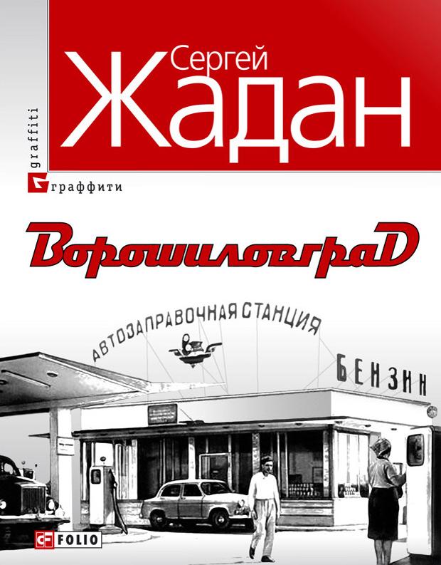 Сергей Жадан Ворошиловград жадан с ворошиловград роман
