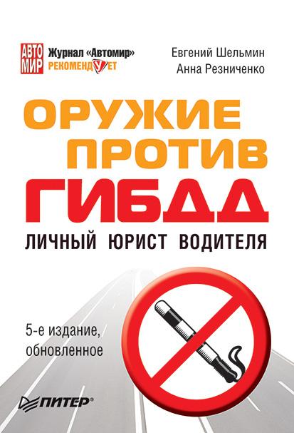 Евгений Шельмин Оружие против ГИБДД. Личный юрист водителя футболка print bar дпс гибдд