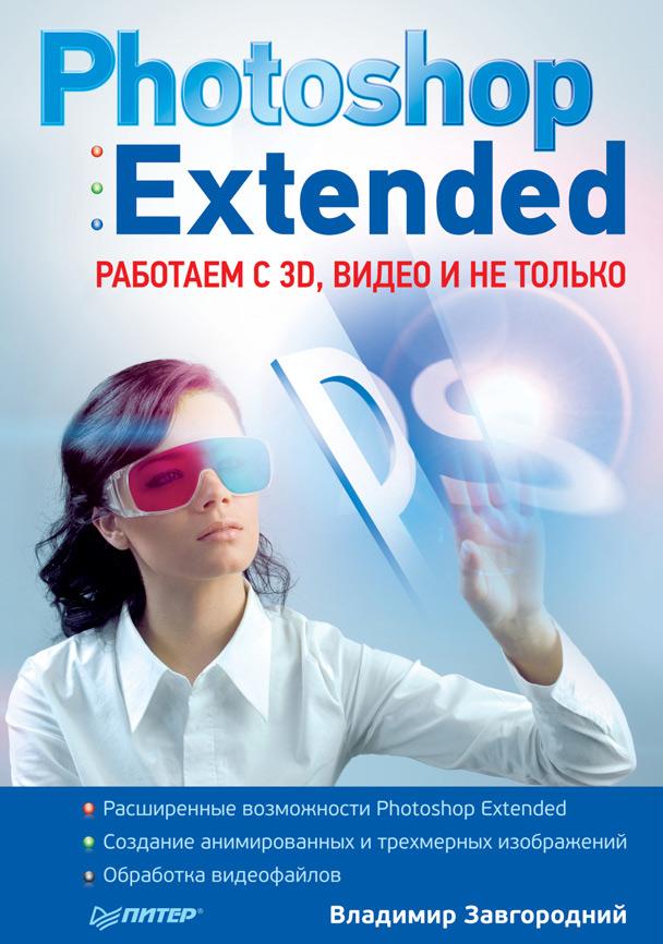 Владимир Завгородний Photoshop Extended: работаем с 3D, видео и не только владимир завгородний adobe photoshop cs3