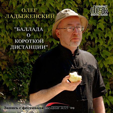 Олег Ладыженский Баллада о короткой дистанции