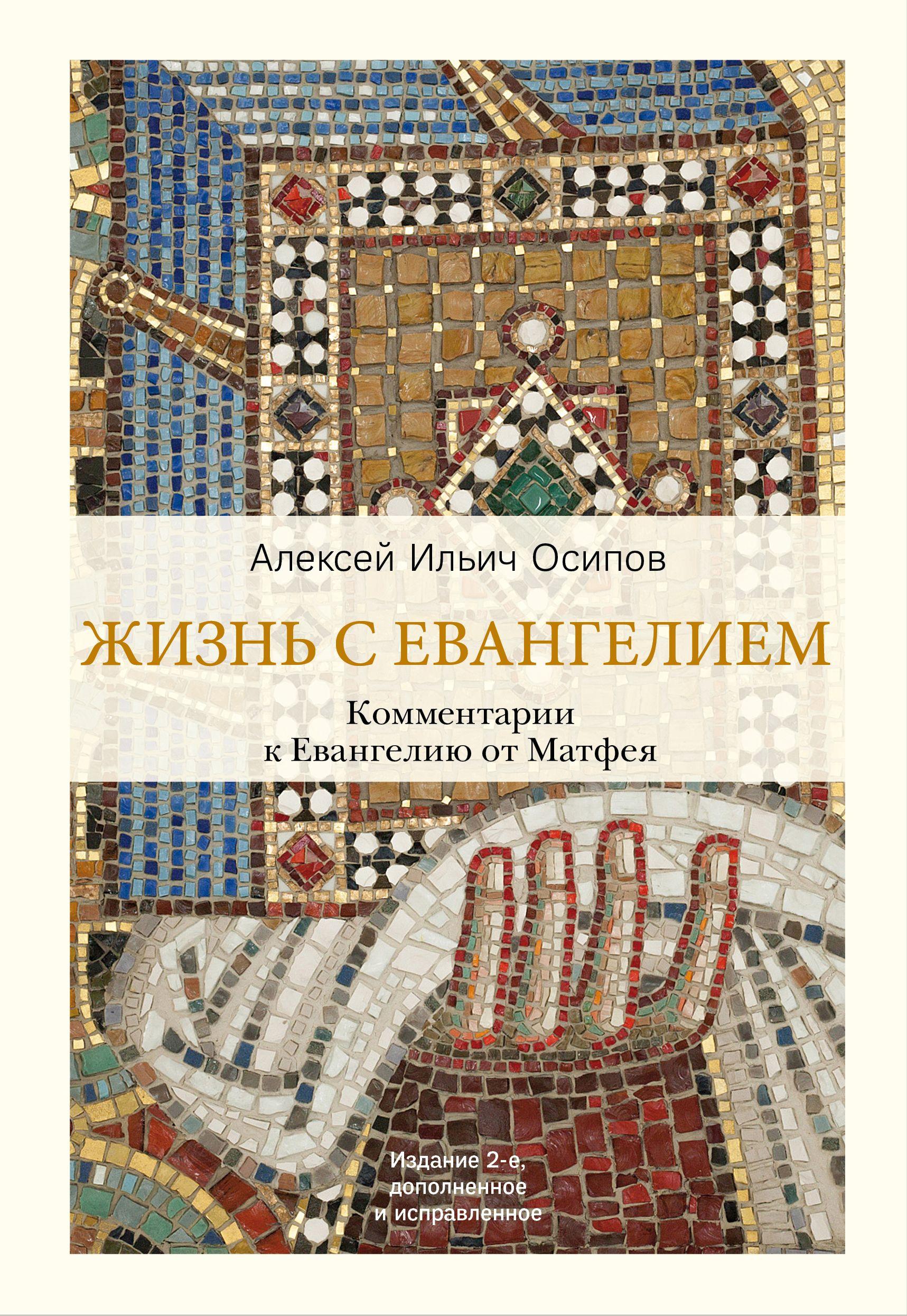 Алексей Осипов Жизнь с Евангелием. Комментарии к Евангелию от Матфея цена